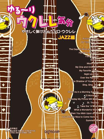 ゆる〜りウクレレ気分 やさしく弾けちゃうソロ・ウクレレ JAZZ編 CD付き