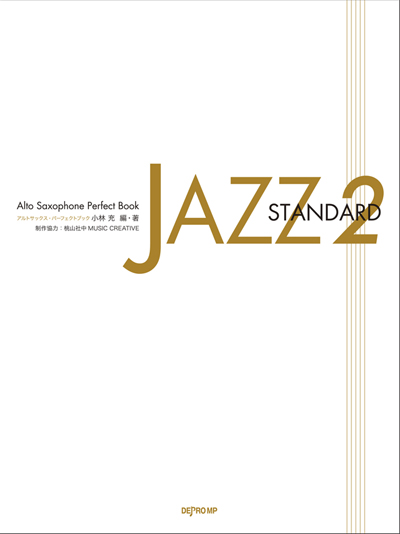 Alto Saxophone Perfect Book JAZZ STANDARD 2
