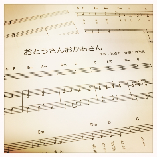 おとうさんおかあさん ピアノ楽譜(PDF)