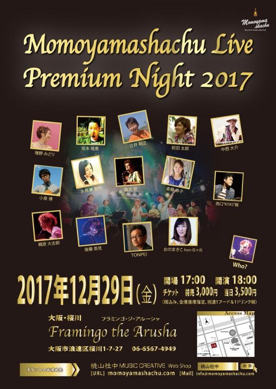 Momoyamashachu Live Premium Night 2017