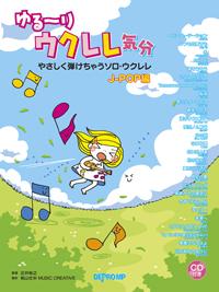 ゆる〜りウクレレ気分 やさしく弾けるソロ・ウクレレ J-POP編 CD付き