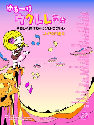 ゆる〜りウクレレ気分 やさしく弾けちゃうソロ・ウクレレ J-POP編2 CD付き