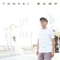 TONPEI/夢は途中